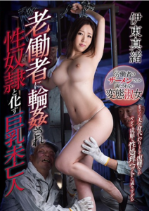 GVG-469 Busty Widow Ito Mao Turn Into A Gangbang Are Sex Slaves In The Old Workers