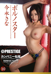 ABP-591 Porn Star Now I Hisashi Of