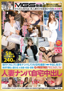 AFS-022 × PRESTIGE PREMIUM Frustration Wife Five People In Ikebukuro