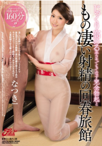 JUFD-733 Full Erection And Terrible Rejuvenated Inn Of Ejaculation Natsuki Entertain In Handjob Increase Carefully