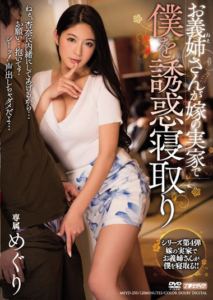 MEYD-255 Temptation Netori Visiting Me In My Parents' Your Sister-in-law's Daughter-in-law Is