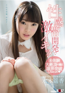 SDMU-591 Mizuki Haruka I Am Excited At Development Of The Sensible Zone! Sensitivity Too Much Idol-grade Girl