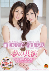 SDNM-111 SOD Married Woman Label The Most Beautiful Young Woman Who Is Beautiful Most Beautiful Enomoto Misaki × Maeda Kanako