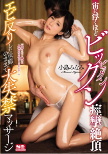 SNIS-920 Biggin Bikkun Convulsion Cum Shot Shrimp As It Floats In The Air Major Incontinence Massage As It Is Warped Kojima Minami