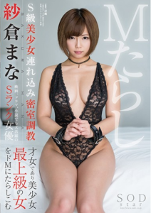 STAR-781 Sakura Mana M – Tama S Class Seductive Girlfriend Dressed Room Training