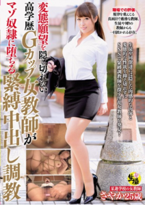FINH-037 Highly Educated G Cup Woman Teacher That Can Not Hide The Transformation Desire Is Out Of Bondage