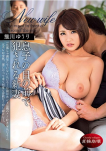 HZGD-049 Niizuma Suikawa Yuri Gets Fucked In Front Of The Son Of The Eye