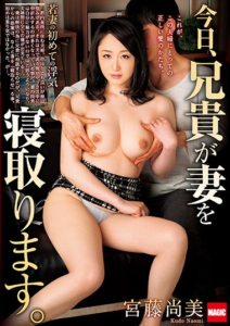 IML-008 Young Wife's First Cheating Today, My Older Brother Sleeps His Wife. Naomi Miyafuji