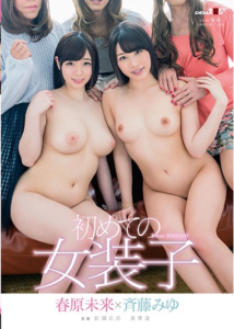 SDMU-614 Haruhi Haruhara × Miyu Saito's First Daughter's Woman
