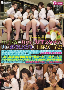 HUNTA-308 The Girls' Staff And The Man Are The One King's Game At The Cafe In My Byte! It Is