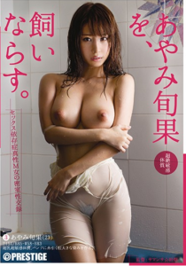 ABP-607 Tame With Ayami Shunbu. 3