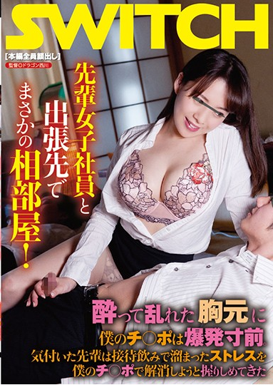 SW-492 Senior Female Employee And A Partner Of A Rush At Business Trip Destination