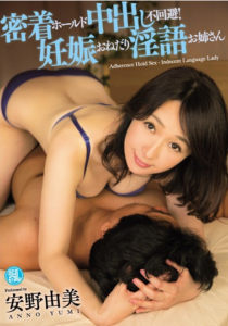 TYOD-354 Cohesive Hold Canceled Unavoidable!Yumi Yasuno Pregnant Sick Mother Tongue Sister