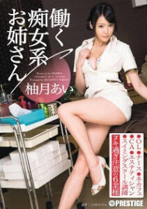 ABP-378 Slut-based Sister Vol.03 Yuzutsuki Love To Work