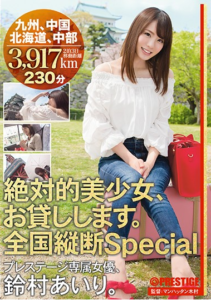 ABP-615 I Will Lend You An Absolute Beautiful Girl. Nationwide Longitudinal Special Ayari Suzumura