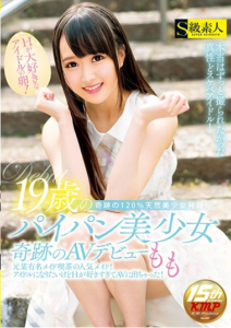 SUPA-209 The Idol Eggs H Love!19-year-old Shaved Babe Girl Miracle AV Debut Thigh