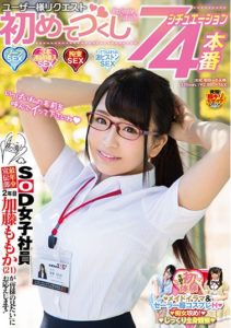 SDMU-630 SOD Female Employee's Youngest Advertisement Department 2nd Year Kato Momoka