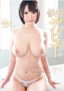 TPPN-053 Iron Plate Debut Futaba Droplets