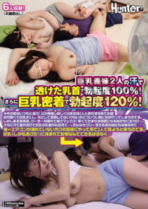 HUNTA-333 100% Erection With A Nipple Transparent With Big Sweet Sister Sister's Sweat