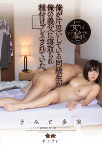 DASD-387 The Classmate I Was Unrequited Loiter Was Pulled Down By My Father