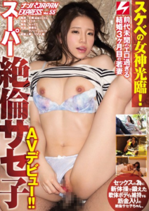NNPJ-246 The Goddess Of Shabe Kagami!Unheard Of Erotic Marriage