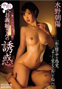 PRED-011 Temptation Of A Senior Cow Sister – A Brother Who Invites With Glossy Flesh