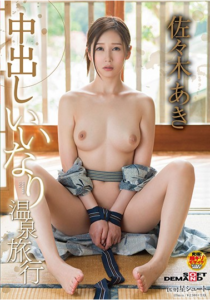 SDMU-674 Aki Sasaki Cum Inside Nice No Hot Spring Travel