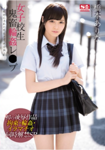 SNIS-992 Girls' School Student Devils Gangbangs