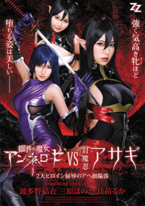 AVOP-357 Steel Witch Annelose VS Vs. Oshinobi Asagi