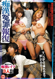 HAR-080 Miserable False Retribution Sexual Bad JK 3 People Cock Meat Insult