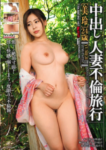 MCSR-265 Cream Pies Married Mr. Adulan Travel Mimi