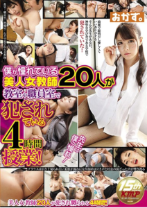 OKAX-272 Four Hours Of Classes In Which 20 Beautiful Women Teachers