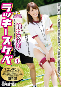 ABP-650 Suzumura Airi Lucky Sketch 1 All The Erotic Things You Can Imagine Can Happen In Reality