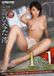 ABP-649 1VS1 [no Performance At All] Instinctive Bare Timan 4 Real Production ACT.09 Hinata Mio