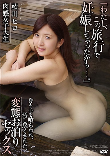 APNH-012 Flesh Female College Student Body And Mind Were Also Eaten