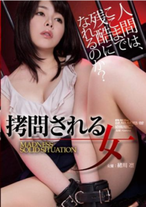 ATID-250 Woman Is Tortured MADNESS SOLID SITUATION Rin Ogawa