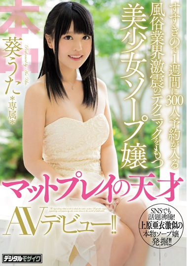 HND-442 300 People In A Week With Susukino And The Sex Industry The Beautiful Girl Soap