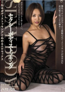 TAAK-002 Sexy Body Stockings Saijo Ruri