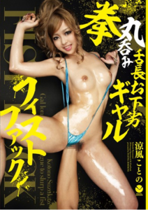 SEXY-40 Fist Slurp Your Vile Tongue Length Gal Fisting Cool Breeze Kotono