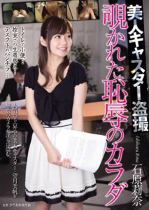 RBD-725 Ishihara Body Of Beauty Caster Voyeur Look Into The Disgrace Rina