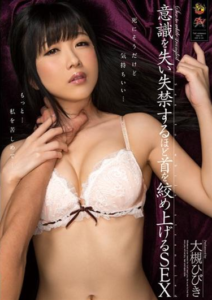 DASD-294 SEX Otsuki Bring Strangled Enough To Incontinence Lose Consciousness Sound