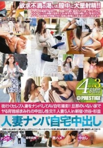AFS-006 AV Home Photographed Wrecked Celebrity Married Woman