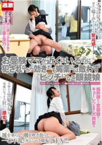 NHDTA-661 The Glasses Daughter To Become The Tekiwa Zu Bitch In Aphrodisiac You Out Effectiveness While Being Fucked In Ojuken Mom Is Nearby