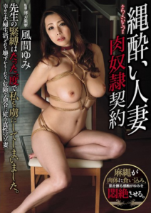 OIGS-008 Rope Sickness Housewife Meat Slave Contract Kazama Yumi
