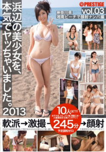 SOR-006 I Was Doing Really Chai, A Beautiful Girl On The Beach. 2013 Vol.3