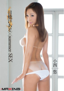 MXGS-823 Sunburn After × Summer SEX Konishi Yu